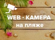 web-камера на пляже